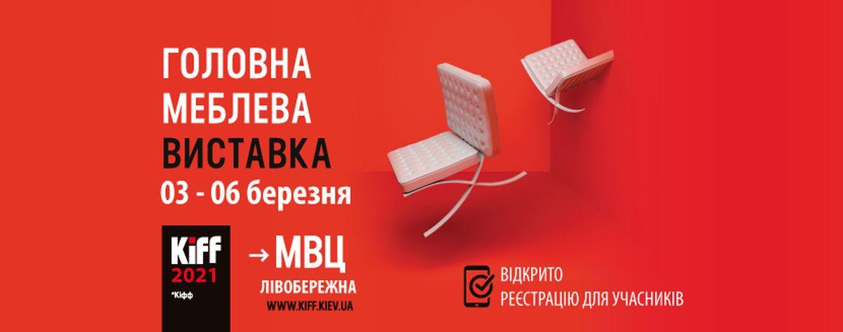 Найбільша щорічна меблево-інтер'єрна подія країни –Київський Міжнародний Меблевий Форум KIFF 2021!