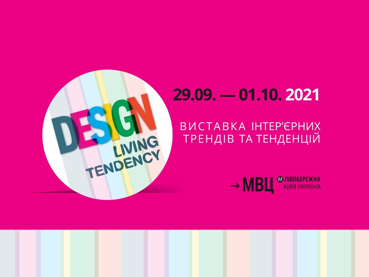 Трохи менше тижня лишилось до відкриття головної інтер'єрної події осені – виставки Design Living Tendency!